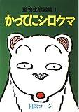 かってにシロクマ 1 (アクションコミックス)