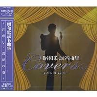 昭和歌謡 名曲集 CRC-1624