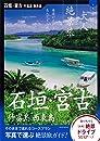 『大人絶景旅』石垣・宮古・竹富島・西表島