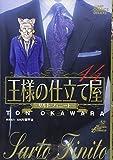 王様の仕立て屋 14 〜サルト・フィニート〜 (ジャンプコミックス デラックス)