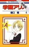 学園アリス【期間限定無料版】 4 (花とゆめコミックス)