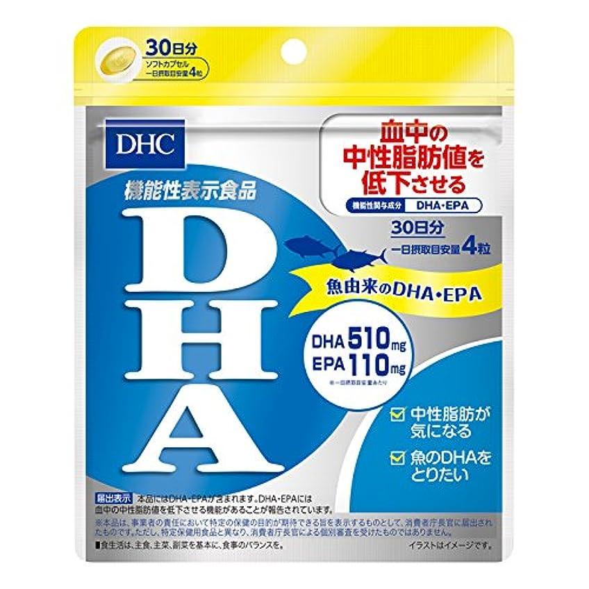 クロス受信機意志に反するDHC DHA 30日分 [機能性表示食品]
