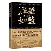 Flashy as salt(Chinese Edition)