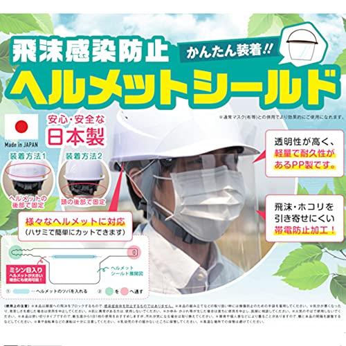 【日保】 ヘルメットシールド 飛沫感染防止 日本製 ウィルス対策 調整可能 建設現場 工事現場 工場