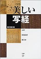 美しい写経―心経・阿弥陀経・観音経