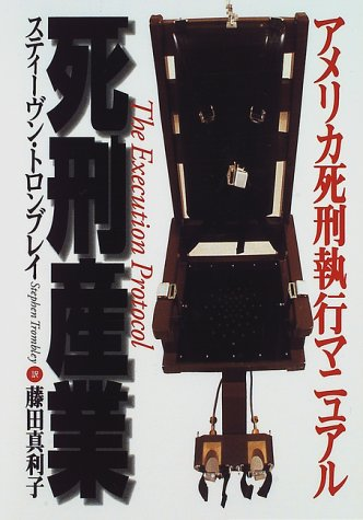 死刑産業―アメリカ死刑執行マニュアル