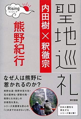 聖地巡礼ライジング: 熊野紀行の詳細を見る