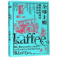 Global Addiction (How Coffee Influences Human History) (Chinese Edition)