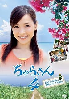 ちゅらさん 4 [DVD]