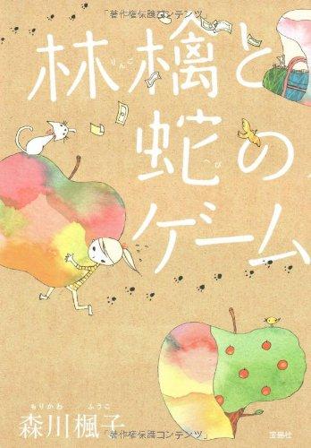 林檎と蛇のゲーム (『このミス』大賞シリーズ)