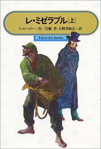レ・ミゼラブル〈上〉 (偕成社文庫)の詳細を見る