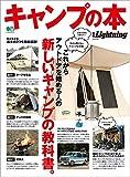 別冊Lightning Vol.229 キャンプの本[雑誌]