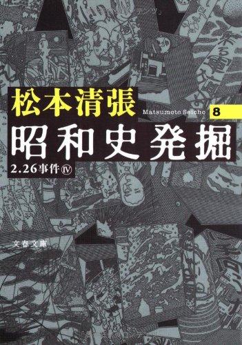新装版 昭和史発掘 (8) (文春文庫)