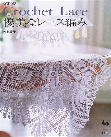優美なレース編み