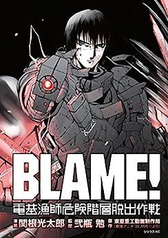 [東亜重工動画制作局, 関根光太郎]のBLAME! 電基漁師危険階層脱出作戦 (シリウスコミックス)