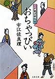 江戸前浮世気質 おちゃっぴい (文春文庫)