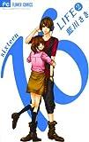 16LIFE(2) (フラワーコミックス)