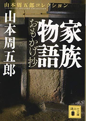 家族物語 おもかげ抄 (講談社文庫)