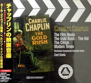 チャップリンの映画音楽