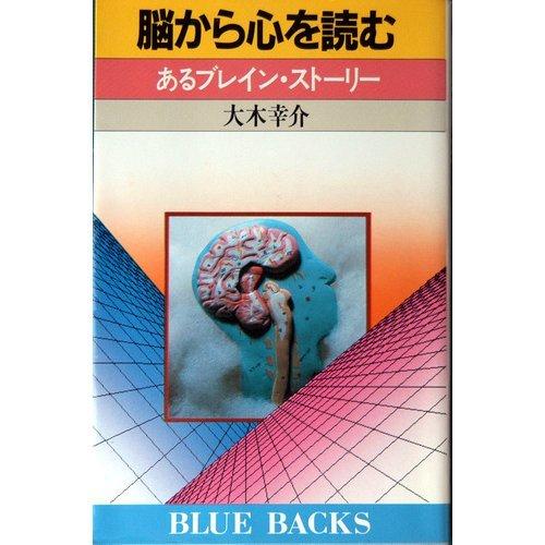 脳から心を読む―あるブレイン・ストーリー (ブルーバックス (B‐642))