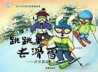 跳跳兔去滑雪--改变霸道行为·幼儿心灵成长故事美绘本