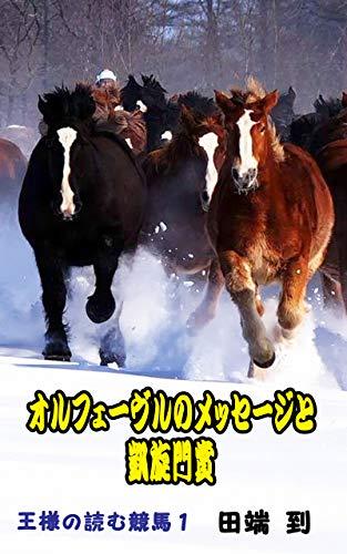 オルフェーヴルのメッセージと凱旋門賞: 王様の読む競馬1