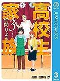 高校生家族 3 (ジャンプコミックスDIGITAL)