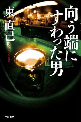 向う端にすわった男 (ハヤカワ文庫JA)の詳細を見る