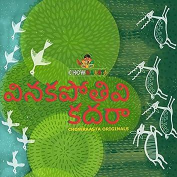Vinakapothivi Kadara