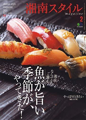 湘南スタイルmagazine 2021年2月号