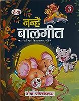 Nanhe Balgeet- Kahaniya & Kriyakalap