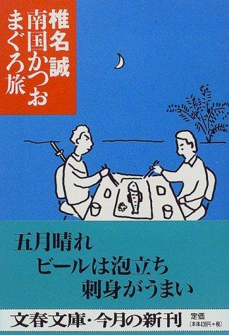 南国かつおまぐろ旅 (文春文庫)