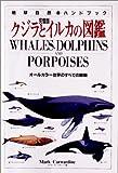 クジラとイルカの図鑑―完璧版 (地球自然ハンドブック)