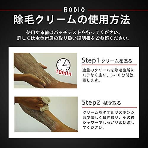 【医薬部外品】BODIOメンズ薬用リムーバークリーム除毛クリーム[Vライン/ボディ用]単品200g