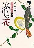 寒中の花 こらしめ屋お蝶花暦 (双葉文庫)