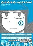 スペシャル 3 (torch comics)