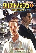 クリプトノミコン〈1〉チューリング (ハヤカワ文庫SF)