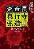 インフォデミック 巡査長 真行寺弘道 (中公文庫)