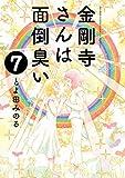 金剛寺さんは面倒臭い(7) (ゲッサン少年サンデーコミックス)