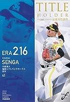 BBM ベースボールカード TH13 最優秀防御率 千賀滉大 (ソ) (レギュラーカード/タイトルホルダー) FUSION 2020