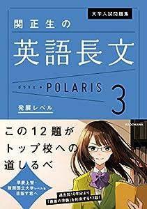 大学入試問題集 関正生の英語長文ポラリス 3巻 表紙画像