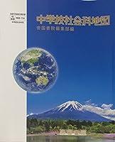 中学校社会科地図 [平成28年度採用]