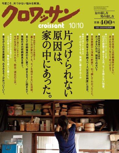 クロワッサン 2011年 10/10号 [雑誌]