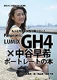 Boro Foto Kaiketu Series 096 Panasonic LUMIX GH4 Portrait PRO SHOT (Japanese Edition)