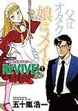 REVIVE! (1) (リュウコミックス)
