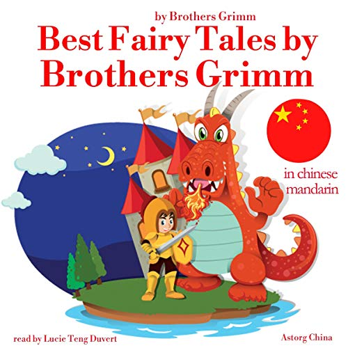 Best fairy tales by Brothers Grimm in Chinese Mandarin cover art