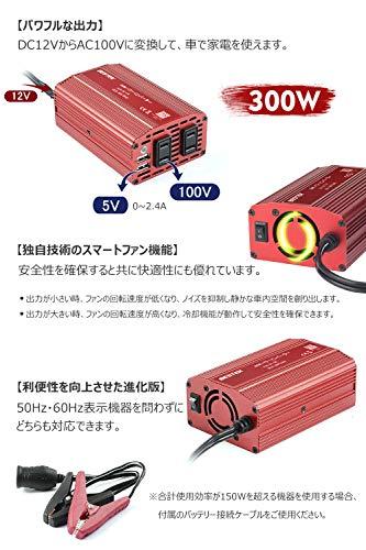 BESTEK(べステック)『カーインバーター300W(MRI3010BU)』