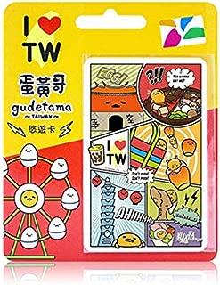 台湾限定 ぐでたま 悠遊カード ゆうゆうカード ICカード サンリオ 日本未発売 台湾旅行 I love Taiwan 台北 [並行輸入品]