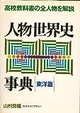 人物世界史事典 東洋篇―高校教科書の全人物を解説