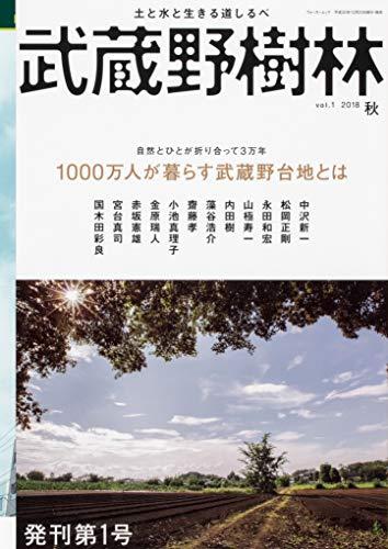 武蔵野樹林 vol.1 2018秋 (ウォーカームック)の詳細を見る